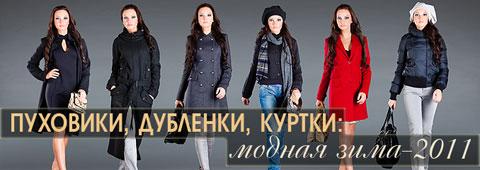 Мода осень одежда